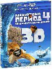 Ледниковый период 4: Континентальный дрейф 3D и 2D