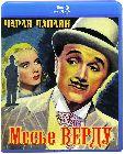 Чарли Чаплин: Месье Верду
