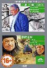 Ельцин: Три дня в августе / Егорушка