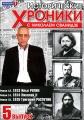 Исторические хроники с Николаем Сванидзе: Выпуск 5