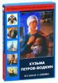 Кузьма Петров-Водкин. Вселенная художника