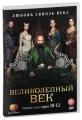 Великолепный век: 1 сезон, серии 10-12