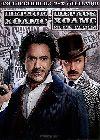 Шерлок Холмс 2: Игра теней + подарок: Шерлок Холмс