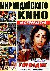 Мир индийского кино: Господин 420