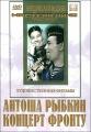Антоша Рыбкин. Концерт фронту