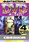 DVD Клуб: Фантастика