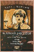 Чарли Чаплин: Великий диктатор. Граф. Бродяга. Иммигрант