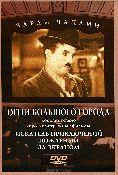 Чарли Чаплин: Огни большого города / Искатель приключений / Пожарный / За экраном