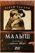 Чарли Чаплин: Малыш / Собачья жизнь