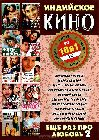Индийское кино: Еще раз про любовь, выпуск 2