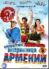 Невероятные приключения Американцев в Армении