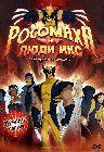 Росомаха и люди Икс: Лучшие серии