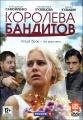 Королева бандитов: Серии 1-16