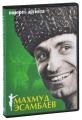 Махмуд Эсамбаев: Портрет артиста
