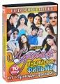 Лучшие индийские фильмы: Выпуск 4