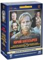 Фильмы Богатырева Юрия. Избранное 1974-1984