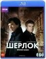 Шерлок: Сезон 3, Серии 1-3