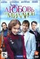 Любовь на миллион: Серии 1-8