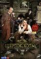 Шерлок Холмс: Сезон 2