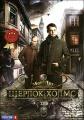 Шерлок Холмс: Сезон 1
