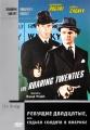 Коллекция Хамфри Богарта: Ревущие двадцатые, или судьба солдата в Америке
