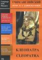 Учим английский. Клеопатра