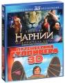Хроники Нарнии: Покоритель зари / Путешествия Гулливера 2D и 3D