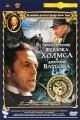 Приключения Шерлока Холмса и доктора Ватсона: Король шантажа. Смертельная схватка