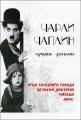 Чарли Чаплин: Огни большого города / Великий диктатор / Малыш / Цирк