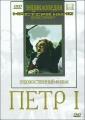 Петр I: Серии 1-2