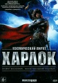 Космический пират Харлок