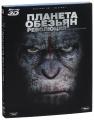 Планета обезьян: Революция 2D и 3D