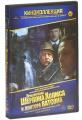 Приключения Шерлока Холмса и доктора Ватсона: Король шантажа. Смертельная схватка. Охота на тигра