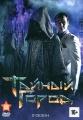 Тайный город: 2 сезон, серии 1-8