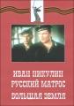 Иван Никулин - русский матрос / Большая земля
