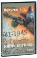 Боевые киносборники № 1-12