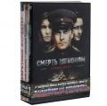 Смерть шпионам: Лисья нора, Серии 1-4 / Смерть шпионам: Ударная волна, Серии 1-4 / Секретный фарвате