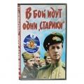 """В бой идут одни """"старики"""" / Корпус генерала Шубникова"""