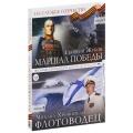 Георгий Жуков: Маршал победы / Михаил Хронопуло: Флотоводец