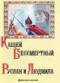 Руслан и Людмила / Кащей Бессмертный