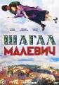 Шагал Малевич