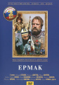 2в1 Сериальный хит: Ермак. 01-05 серии