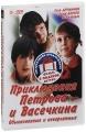 Приключения Петрова и Васечкина: Обыкновенные и невероятные + фильм в подарок