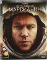 Марсианин 3D