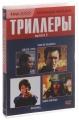 Коллекция фильмов: Триллеры: Выпуск 2