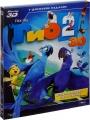 Рио 2 3D и 2D