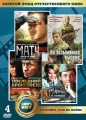 Золотой фонд отечественного кино: На войне, как на войне