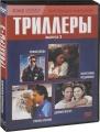 Коллекция фильмов: Триллеры: Выпуск 3