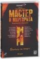 Мастер и Маргарита: Серии 1-10
