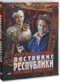 Достояние республики / Деревенский детектив